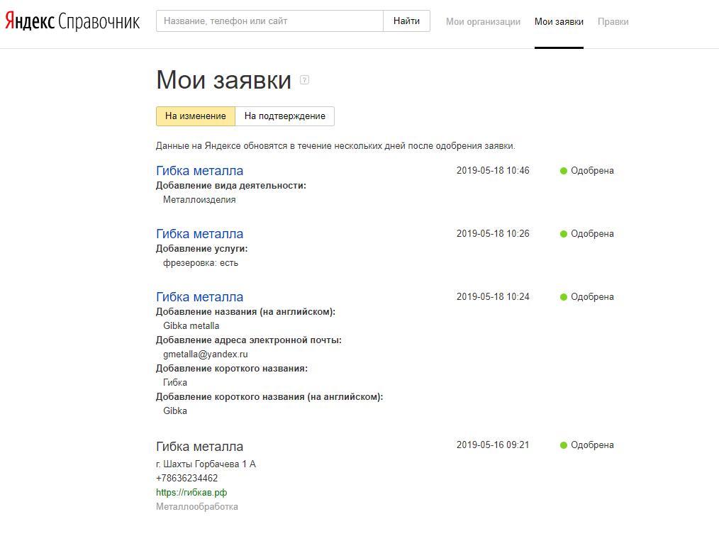 Гибка металла в Шахтах собственное производство подтверждает Яндекс