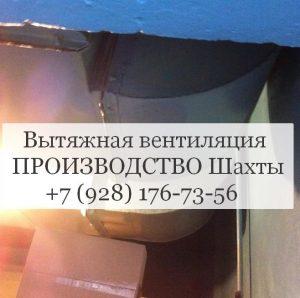 Подрядчик Шахты вентиляционный монтаж