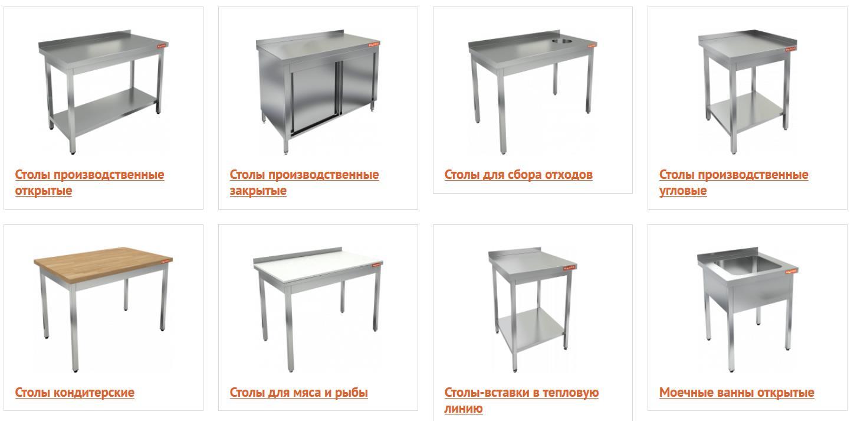 В Шахтах заказать стол производственный разделочный