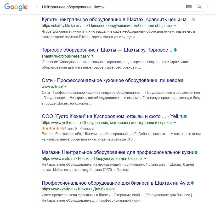 В Гугле ищем нейтральное оборудование по Шахтам