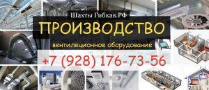 Производство вентиляции в Шахтах