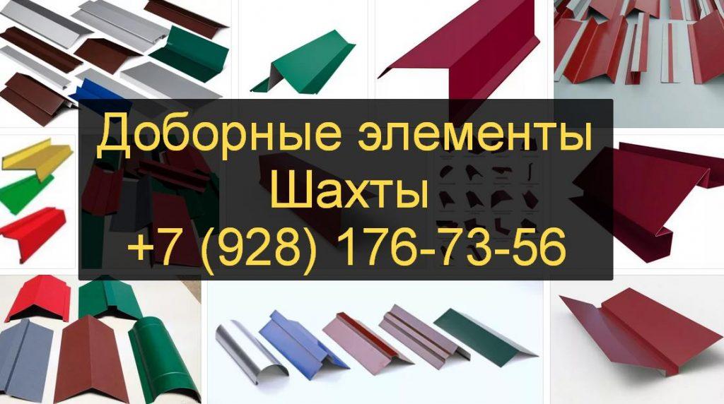 В Шахтах жестяные работы изделия 8 (8636) 23-44-62