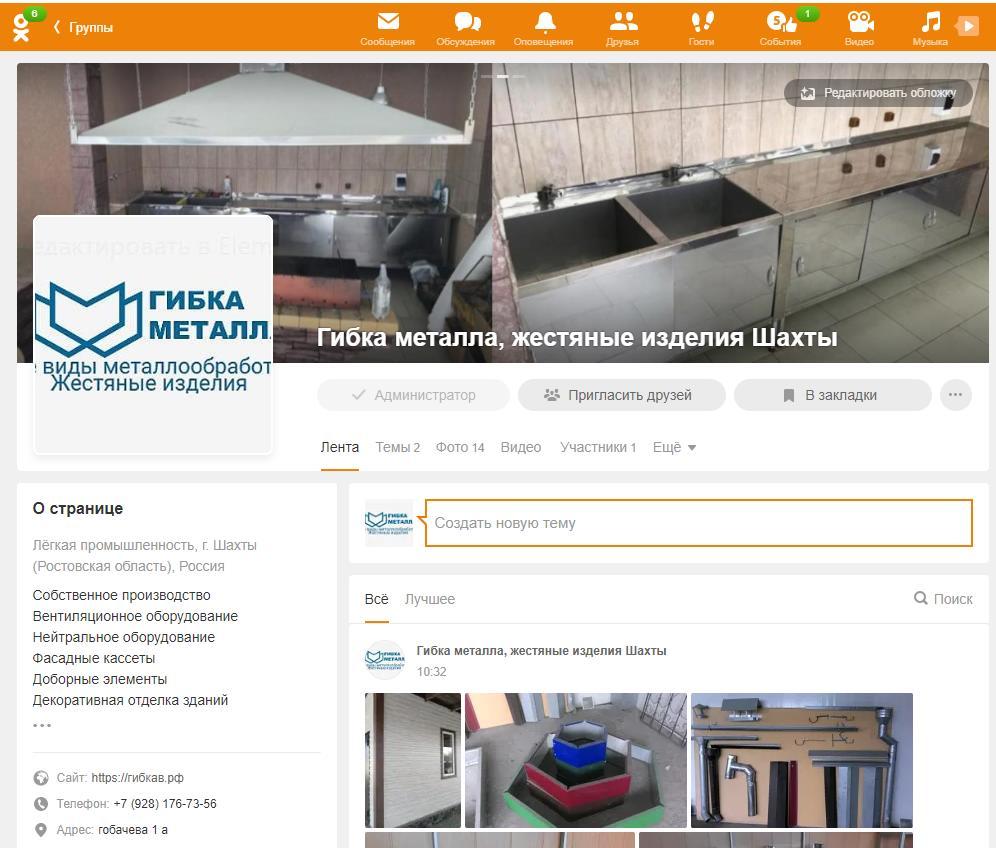 Сообщество гибка металла и жестяные изделия в Одноклассниках