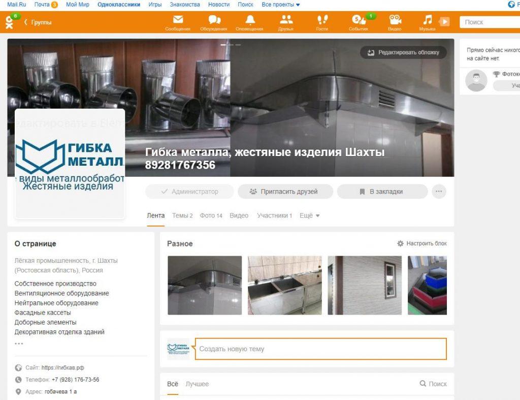 Жестяные изделия в Шахтах сайт производство заказать