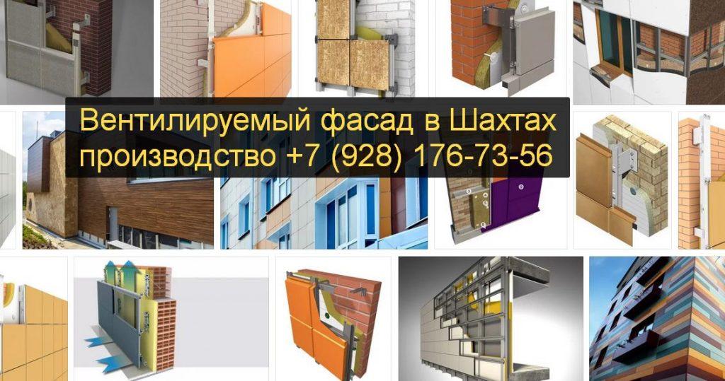 Производство в Шахтах навесные вентилируемые фасады монтаж