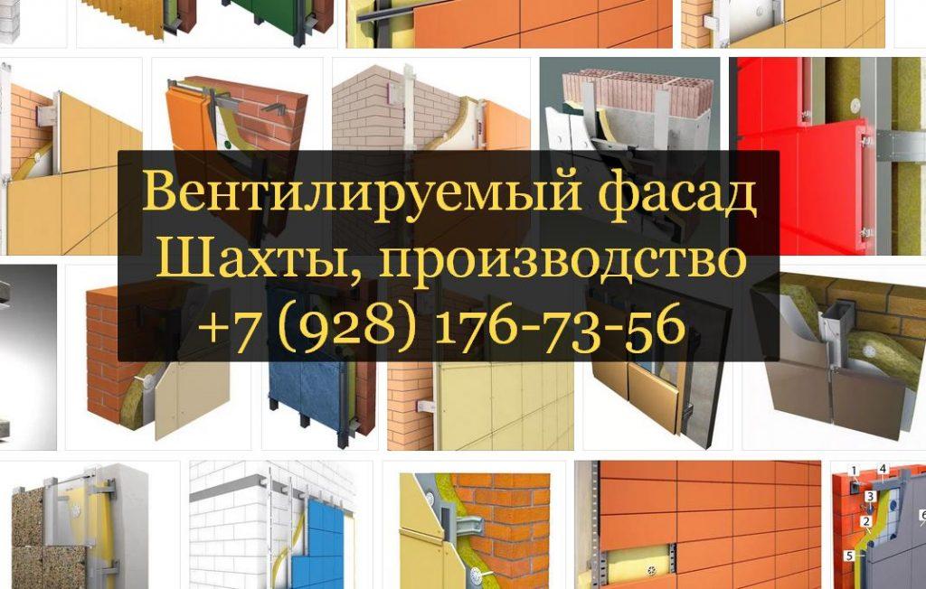 Для Шахтинцев фасад монтаж до 2028 на официальном сайте