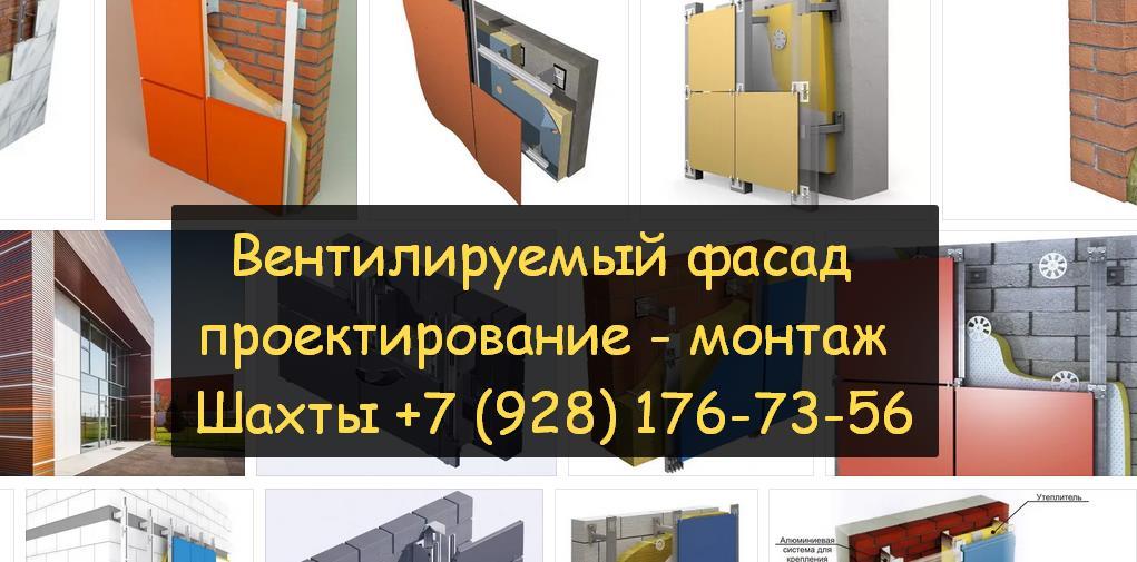 В Шахтах проектирование вентилируемых фасадов