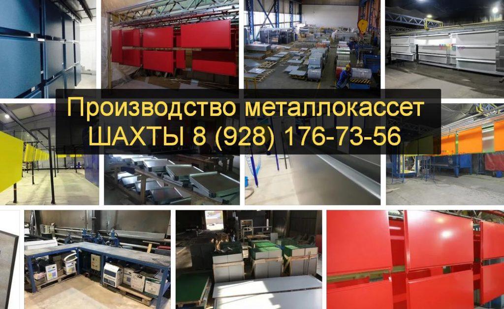 Металлические фасадные кассеты в Шахтах цена, фото купить до 2058