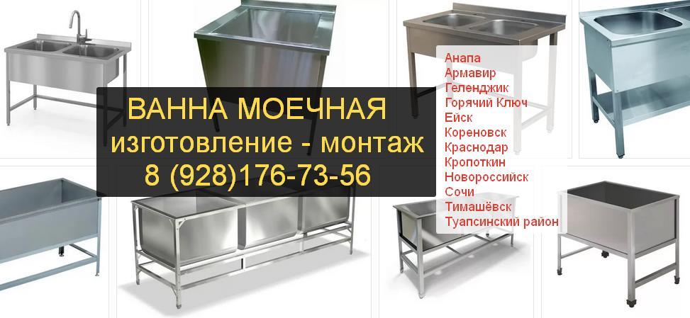 ванна моечная Сочи, Краснодар - заказать, цены дешевые