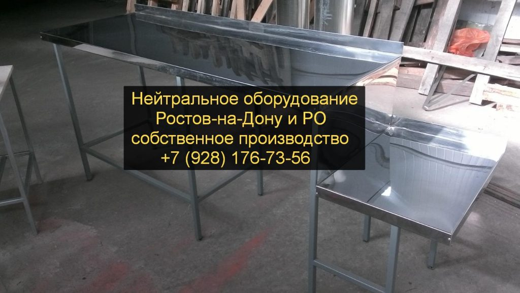 стол производственный заказать Ростов завод производитель