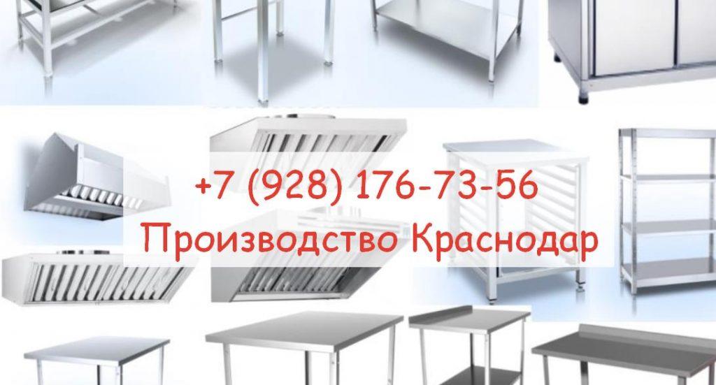 купить оборудование ресторан Краснодар завод нейтральное оборудование
