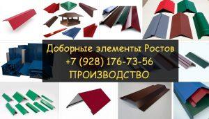 металлические доборные элементы Ростов купить у производителя