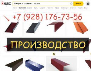 доборные элементы для сэндвич панелей купить Ростов
