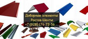 Ростов доборные элементы Шахты офсайт